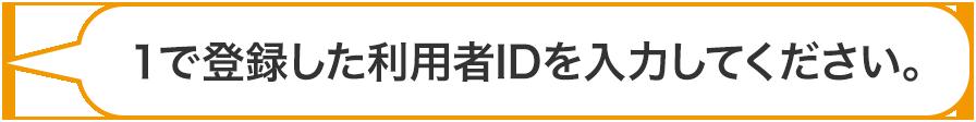 1で登録した利用者IDを入力してください。