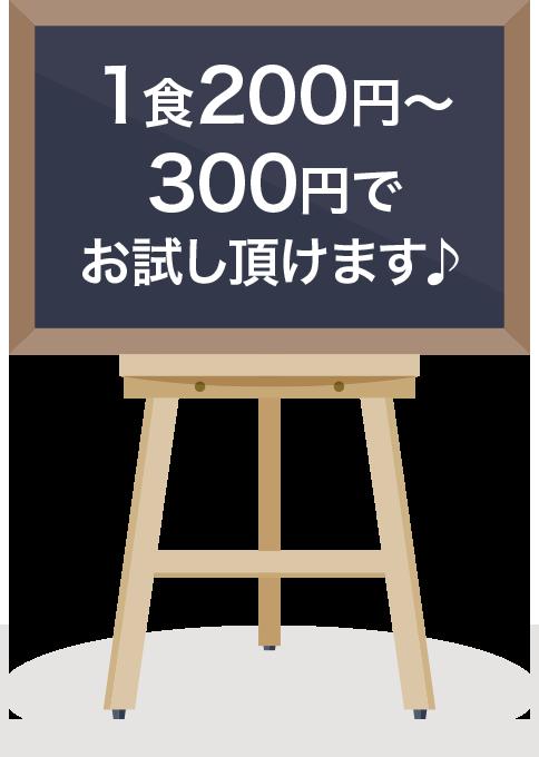 1⾷200円〜300円でお試し頂けます♪